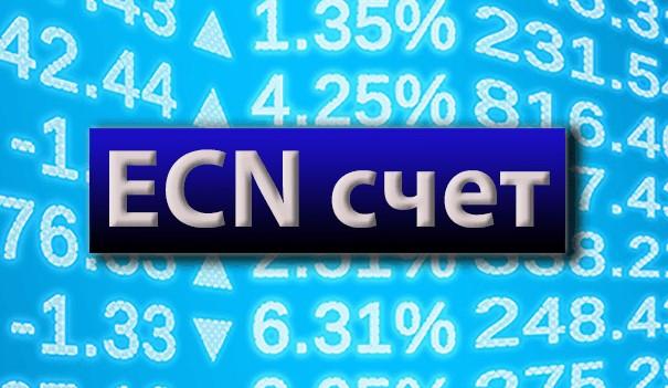 ECN-счета что это такое