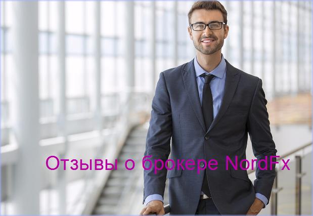 клиенты о компании NordFX