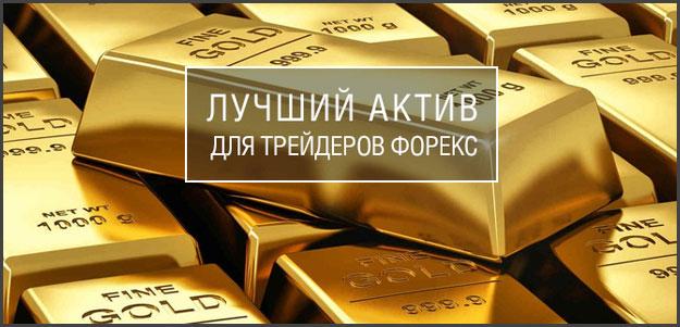 золото и трейдинг