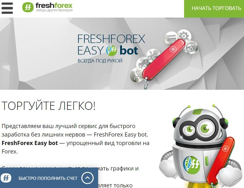 автоматизированная торговля с FreshForex