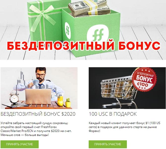бонусы компании ФрешФорекс