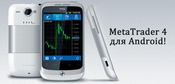 Форекс с андроида и мобильного смартфона