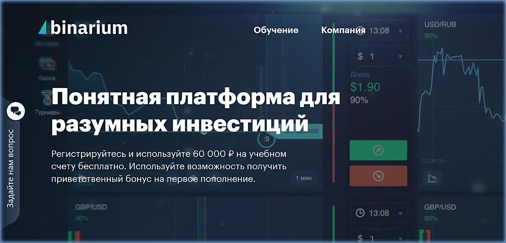 платформа - обзор и отзывы