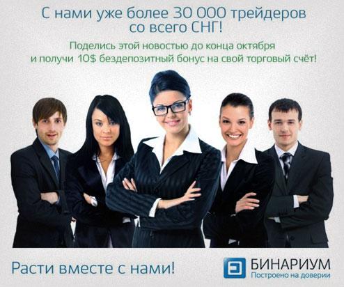 Бинариум— отзывы трейдеров о брокере бинарных опционов. Обзор и анализ российского брокера