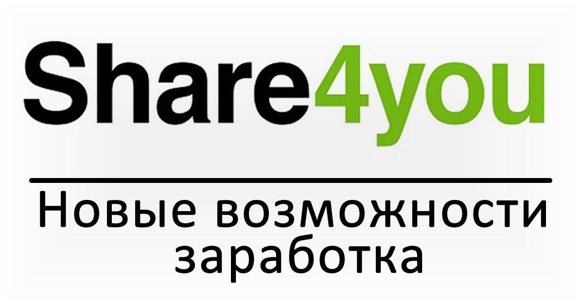 Share4you— отзывы о сервисе от брокера Forex4you и мой опыт сотрудничества