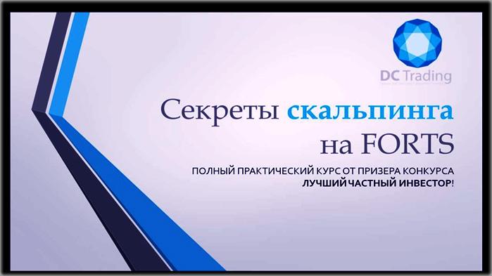 Секреты скальпинга на Forts— видеокурс Дмитрия Черемушкина