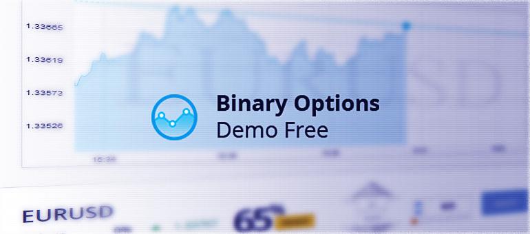 Бинарные опционы— демо счет без регистрации предоставляемый брокерами