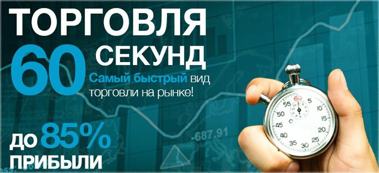 Секреты торговли бинарными опционами 60 секунд в видео обзорах