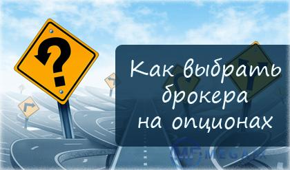 Как правильно выбрать брокера бинарных опционов? Несколько важных правил
