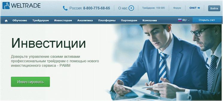 Weltrade— обзор ПАММ счетов брокера и отзывы инвесторов об их доходности