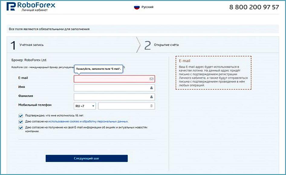 регистрация в РобоФорекс