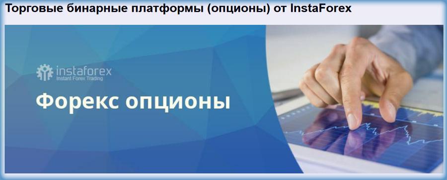 заработать на бинарных опционах InstaForex