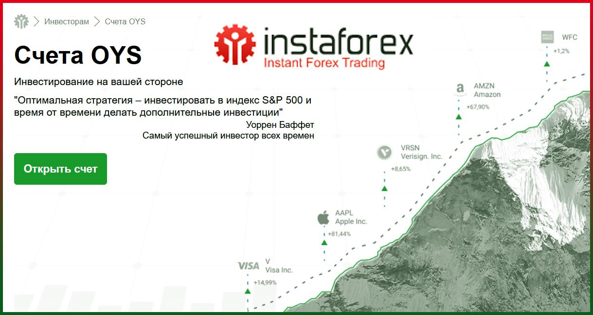 способ заработка на ИнстаФорекс