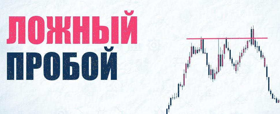 Сетап Price Action Fakey (Фейки), или ложный пробой рынка. Как его распознать?
