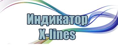 Индикатор X-lines, описание, настройки и примеры торговли