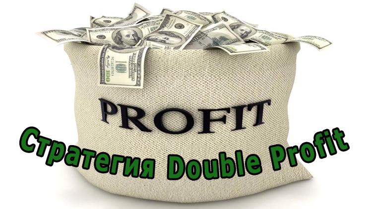 Стратегия Double Profit