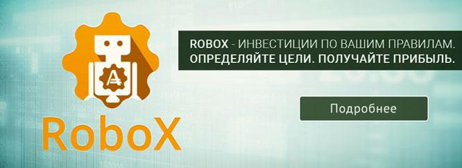 Cервис RoboX от AMarkets— инновации для инвесторов