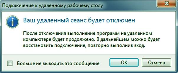 отключение сервера