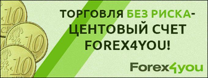 Forex4you, отзывы о центовых и демо счетах, а также обзор советников компании