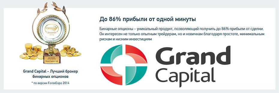Grand Capital, отзывы об услуге— бинарные опционы от трейдеров и клиентов компании