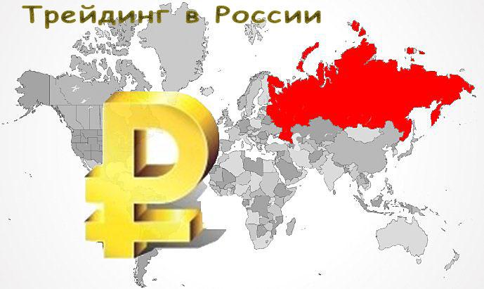 Трейдинг в России— 5 шагов, которые следует пройти начинающему на Форекс
