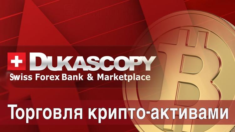 торгуют криптовалютой в России