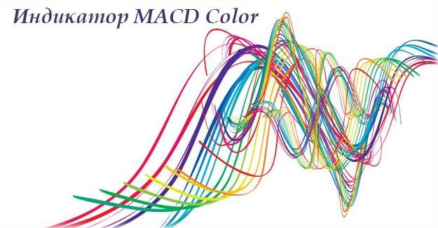 Индикатор MACD Color для MetaTrader4 и 5 версий. О настройке и применении его на практике