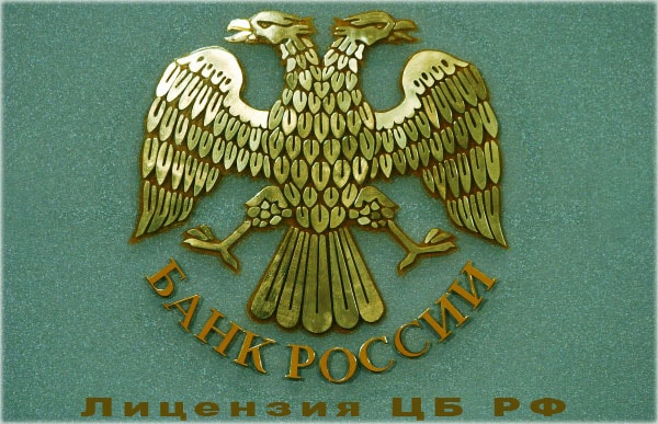 Брокеры бинарных опционов с лицензией ЦБ РФ. Список регулируемых компаний России