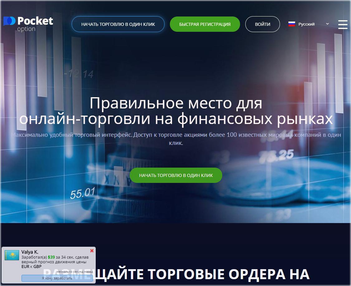Бинарные опционы в России