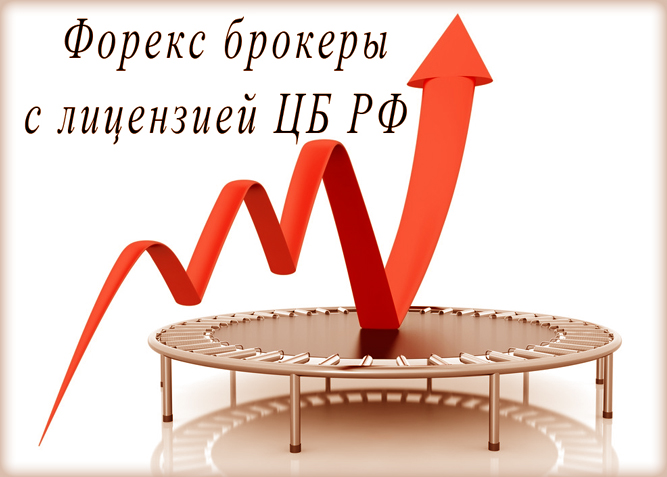 рейтинг брокеров с лицензией ЦБ РФ 2020