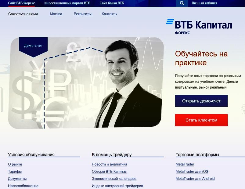 форекс брокер ВТБ Капитал с лицензией