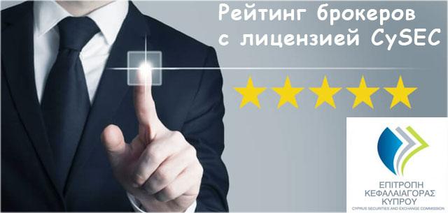 Брокеры бинарных опционов с лицензией CySec. Обзор проверенных регулятором компаний