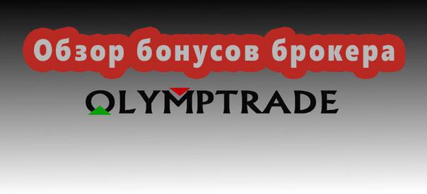 Олимп Трейд, бонусы при регистрации и за пополнение реального счета