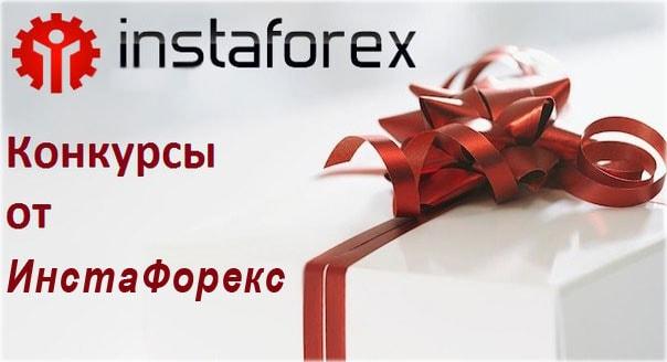 ИнстаФорекс, конкурсы на демо и реальных счетах. Обзор условий и преимуществ для трейдеров