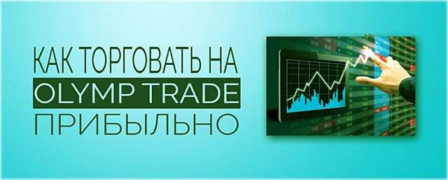 Olymp Trade— как заработать у брокера опционов сегодня, даже без вложений?