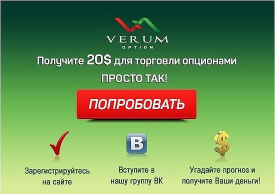 Бонус от Verum