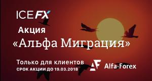 ICE FX решает проблему перевода депозитов клиентов Alfa-Forex посредством «Alfa-миграции»
