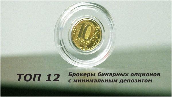 Лучшие брокеры бинарных опционов с минимальным депозитом от 10 рублей