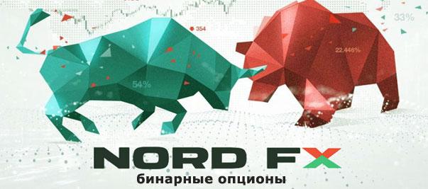 NordFX— о бинарных опционах брокера. Стоит ли связываться и как на них заработать?