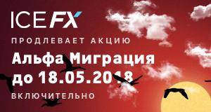 Выгодная программа миграции клиентов из «Alfa-Forex» продлевается