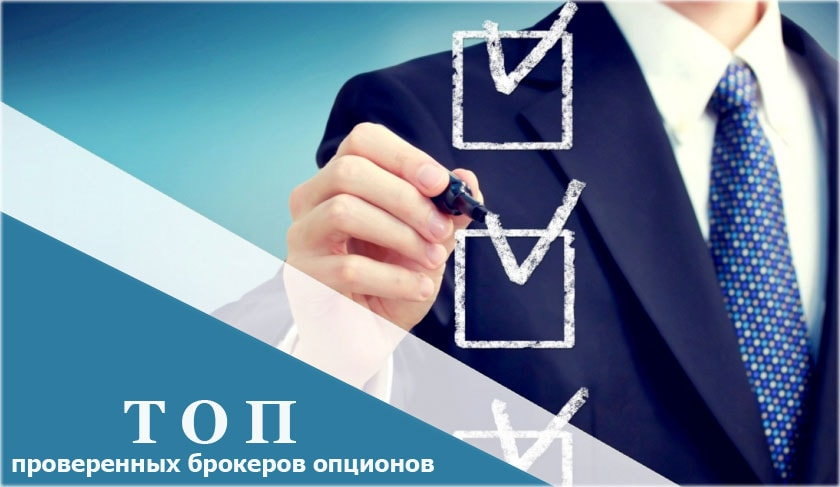 Как найти надежного брокера бинарных опционов? ТОП проверенных компаний России