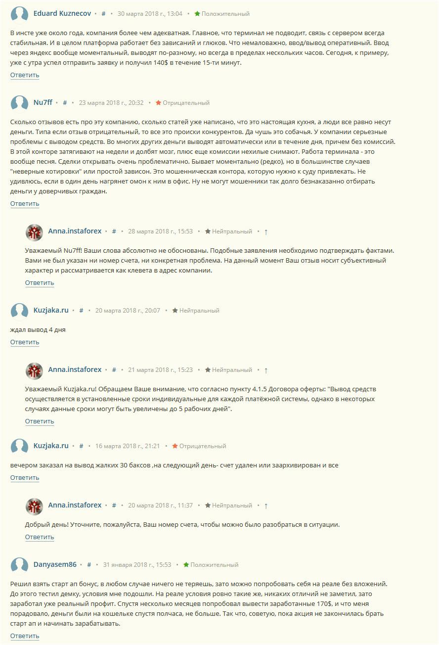 критерии отзывов