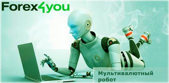 Мультивалютный робот от брокера Forex4you— отзывы и рекомендации трейдеров о торговле на новом алгоритме