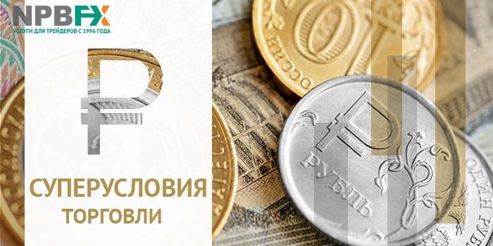 СУПЕРУСЛОВИЯ торговли российским рублем в компании NPBFX