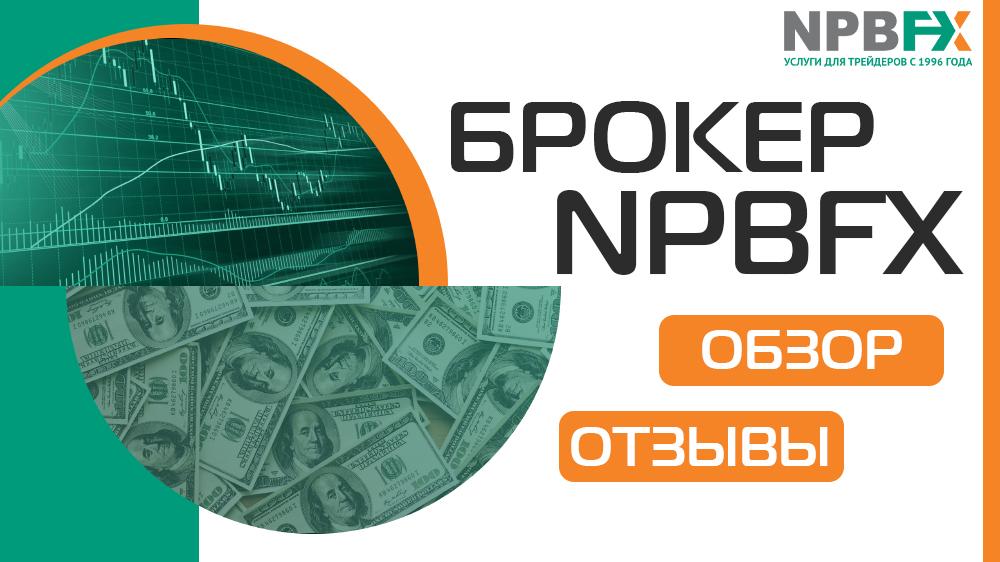 брокер NPBFX обзор и отзывы