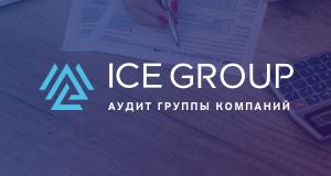 Что известно об аудите компаний ICE AM и ICE FX?