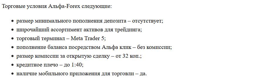 брокер биржевого рынка россии