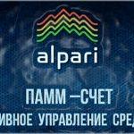 Alpari— отзывы и комментарии инвесторов, вложивших в ПАММ счета в 2017— 2018 годах
