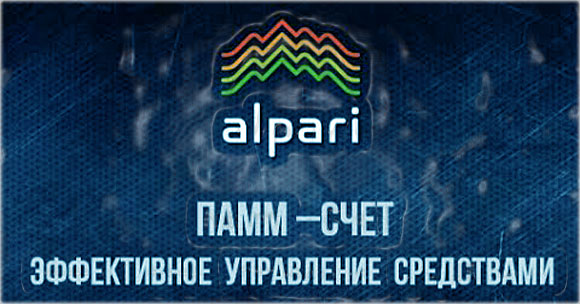 Alpari — отзывы и комментарии инвесторов, вложивших в ПАММ счета в 2017 — 2018 годах