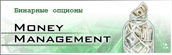 Мани менеджмент в торговле бинарными опционами. Правила управления капиталом для начинающего трейдера